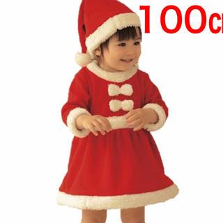 クリスマス サンタ コスプレ サイズ 100