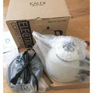 カルディ(KALDI)のカルディKALDI エレクトリック 電気コーヒーポット 800ml(電気ケトル)