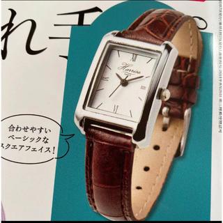 Harriss - 大人のおしゃれ手帳10月号特別付録 ハリス腕時計