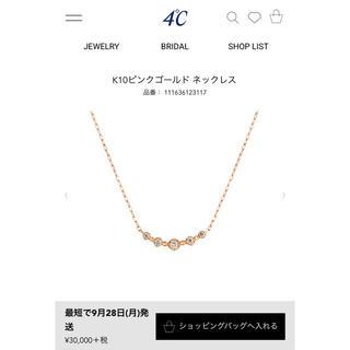 ヨンドシー(4℃)の4℃ K10 ピンクゴールド ダイヤ ネックレス ヨンドシー(ネックレス)