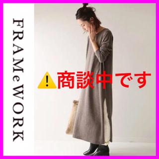 FRAMeWORK - 【フレームワーク】ニットワンピース
