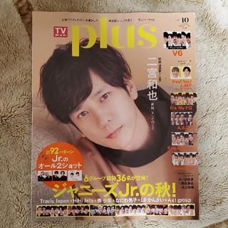 ジャニーズ(Johnny's)のTVガイドPLUS vol.40(アート/エンタメ)