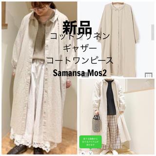 SM2 - 新品 サマンサモスモス コットンリネンギャザーコートワンピース