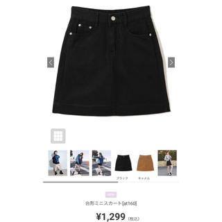 GRL - GRL  グレイル 台形ミニスカート[at160]