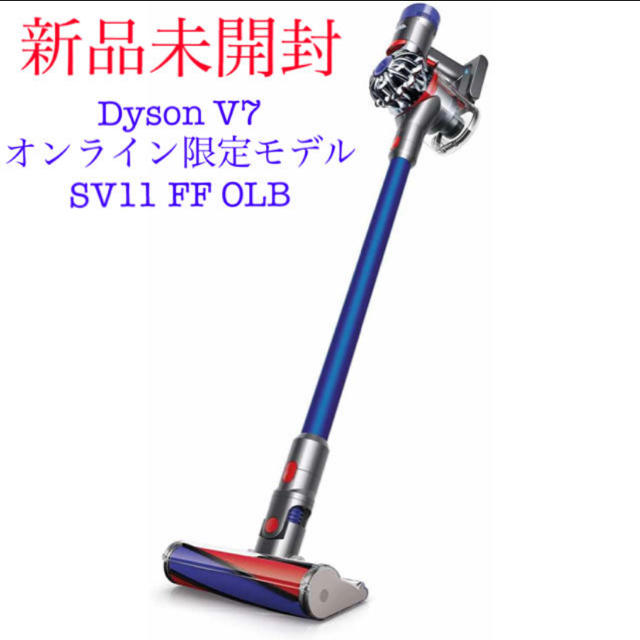 Dyson(ダイソン)のダイソン Dyson V7 SV11 FF OLB 新品未開封 2年保証 スマホ/家電/カメラの生活家電(掃除機)の商品写真