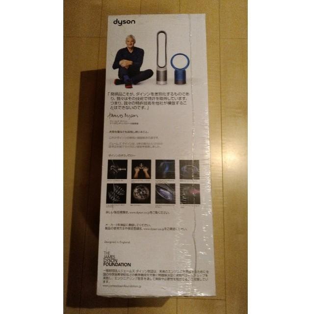 ダイソンホットアンドクール スマホ/家電/カメラの冷暖房/空調(扇風機)の商品写真
