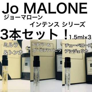 ジョーマローン(Jo Malone)の[jo3i]ジョーマローン インテンスシリーズ 3本セット 超人気の香水!(ユニセックス)