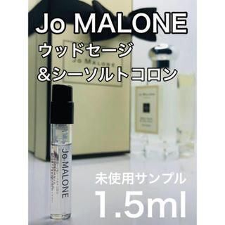 ジョーマローン(Jo Malone)の[jo-w]ジョーマローン ウッドセージ&シーソルトコロン 1.5ml(ユニセックス)