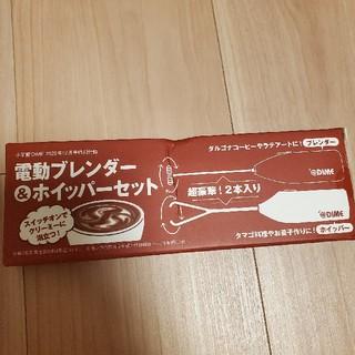 ショウガクカン(小学館)のDIME付録 電動ブレンダー&ホイッパーセット(調理道具/製菓道具)