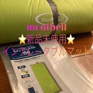 モンベル(mont bell)の【新品未使用】montbell  モンベル  インフレータブルマット(寝袋/寝具)