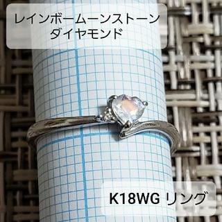 ◇レインボームーンストーン◇ダイヤモンド◇K18WG◇リング◇