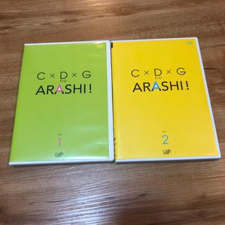 アラシ(嵐)のC×D×Gの嵐1&2 DVDセット(アイドル)