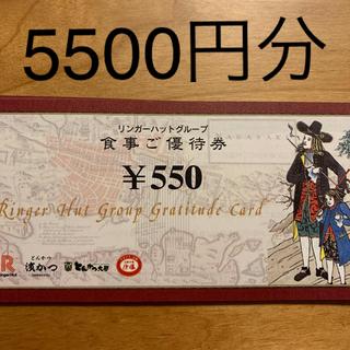 R102706リンガーハット株主優待券5500円分(レストラン/食事券)