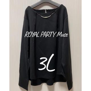 ROYAL PARTY muse - パール付きカットソー 3L ROYAL PARTY Muse 【新品】