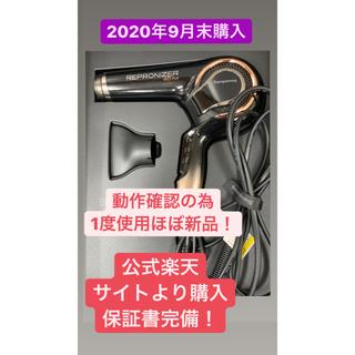 Rei 様専用 バイオプログラミング  レプロナイザー 4D PULS(ドライヤー)