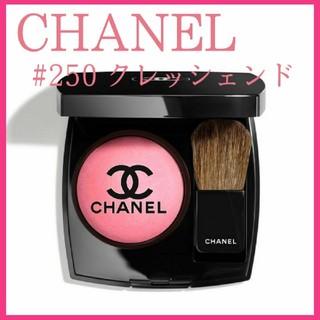 CHANEL - CHANEL ジュコントゥラスト 250