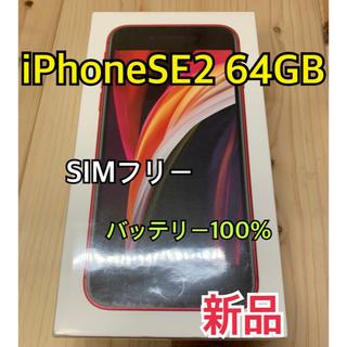 Apple - 【新品】iPhone SE2 64 GB Red SIMフリー