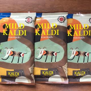 KALDI - カルディ マイルドカルディ3袋 KALDI コーヒー豆 挽きたて 中挽