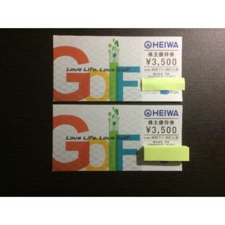 平和 - 【匿名発送】平和 2枚 7000円分 株主優待券