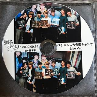 ボウダンショウネンダン(防弾少年団(BTS))の【BTS】ペチョルスの音楽キャンプ(アイドル)