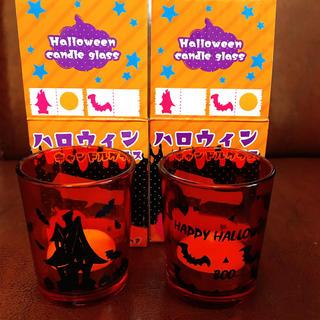 ●ハロウィン● 2個セット〜ハロウィンキャンドル グラス コウモリ ハウス