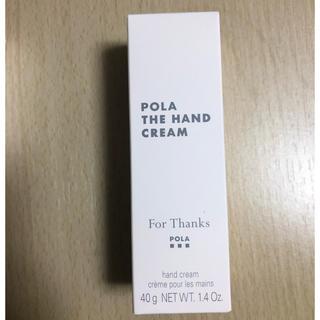 ポーラ(POLA)のPOLA  ハンドクリーム(ハンドクリーム)