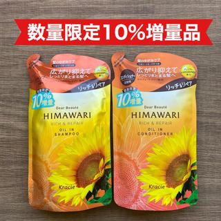 Kracie - HIMAWARI ひまわり オイルイン シャンプー & コンディショナー 増量品
