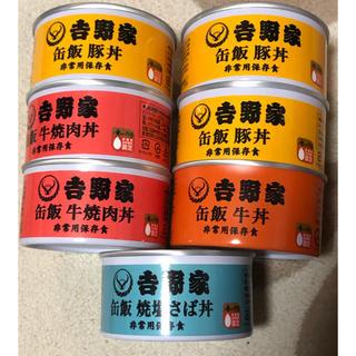 吉野家 - 吉野家 缶詰 アソート 6缶セット