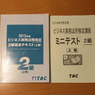 タックシュッパン(TAC出版)のTAC ビジネス実務法務検定2級基本テキスト&ミニテスト(上巻・下巻セット)(資格/検定)