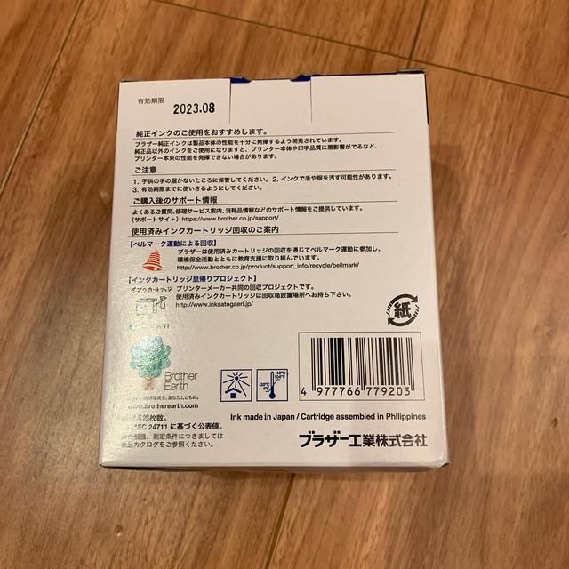 brother(ブラザー)のLC3111-4PK スマホ/家電/カメラのPC/タブレット(PC周辺機器)の商品写真