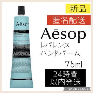 Aesop - イソップ レバレンス ハンドバーム ハンドクリーム 75ml aesop
