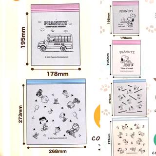 ピーナッツ(PEANUTS)のジッパーバッグセット スヌーピー 保存袋(収納/キッチン雑貨)