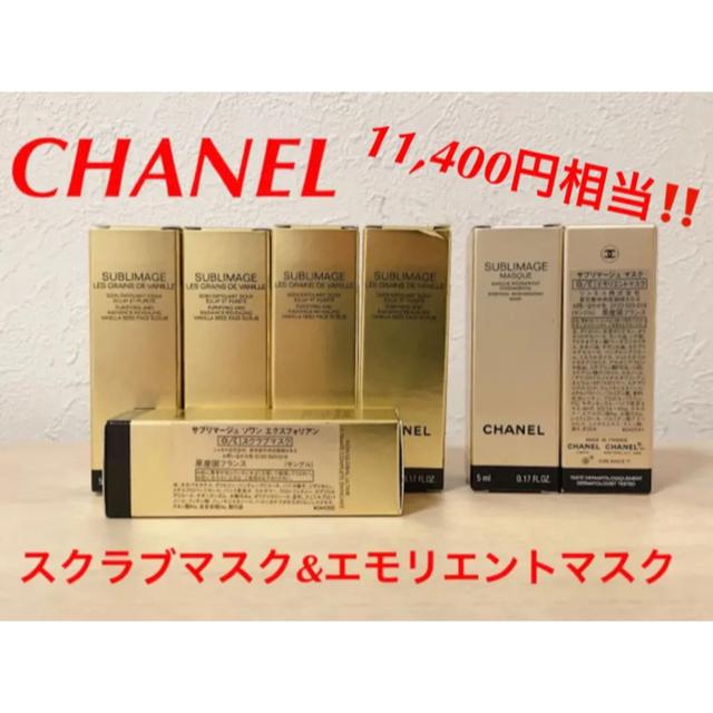 CHANEL(シャネル)のCHANEL⭐︎最高級サブリマージュ スクラブマスク&エモリエントマスクサンプル コスメ/美容のキット/セット(サンプル/トライアルキット)の商品写真