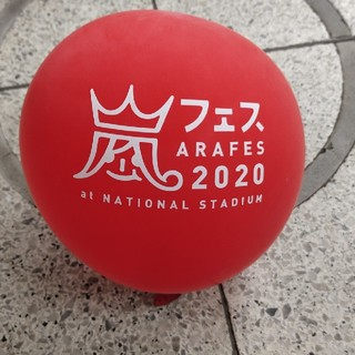 嵐 - 嵐 アラフェス 2020 風船