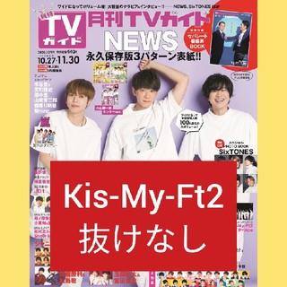 キスマイフットツー(Kis-My-Ft2)の月刊 TVガイド 12月 Kis-My-Ft2 切り抜き 抜けなし(アート/エンタメ/ホビー)