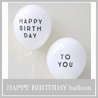 HAPPY BIRTHDAY バルーン 2つセット