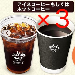 ローソン コーヒーS 3杯分