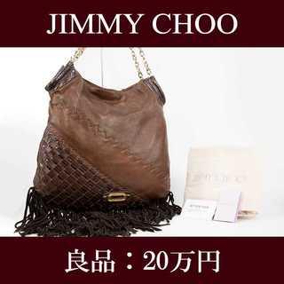 JIMMY CHOO - 【全額返金保証・送料無料・良品】ジミーチュウ・ショルダーバッグ(I028)