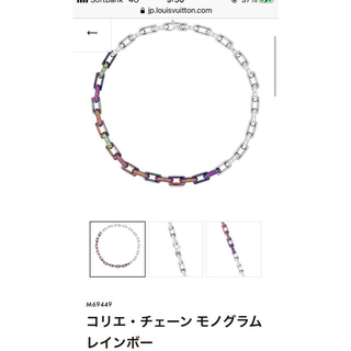 LOUIS VUITTON - 美中古 ルイヴィトン  ネックレス コリエ・チェーン モノグラム レインボー