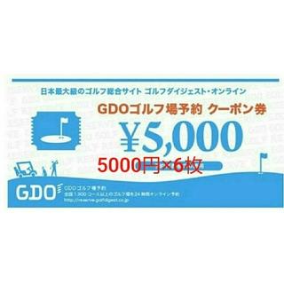 GDO ゴルフダイジェストオンライン ゴルフ場 予約クーポン 5000円 6枚