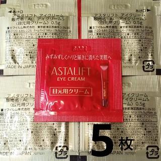 アスタリフト(ASTALIFT)のアスタリフトアイクリーム S 最新0.5g×5枚 目元用クリーム パウチ(アイケア/アイクリーム)