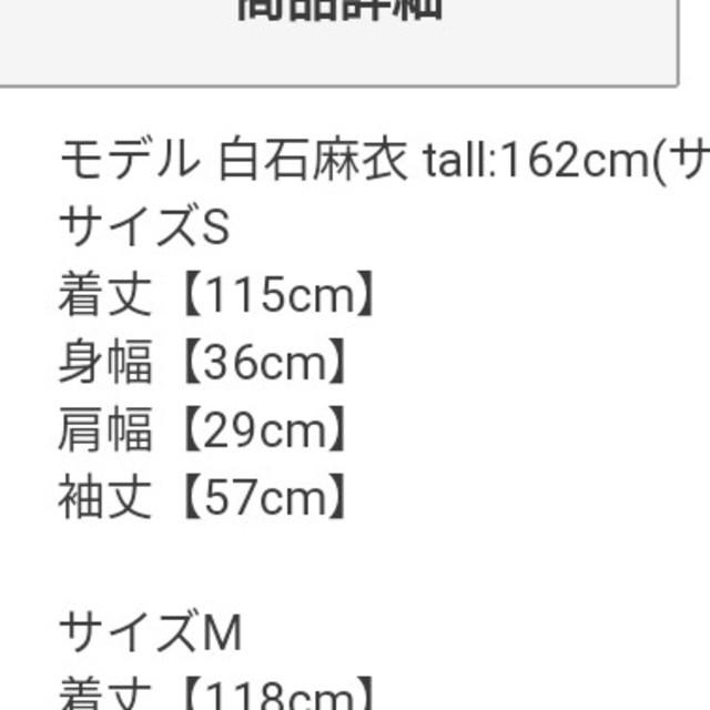 GRL(グレイル)の白石麻衣 着用 GRL ワンピース レディースのワンピース(ロングワンピース/マキシワンピース)の商品写真