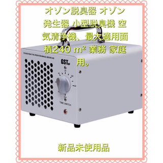 オゾン脱臭器 オゾン発生器 小型脱臭機 空気清浄機、最大適用面積240 m²(PHS本体)