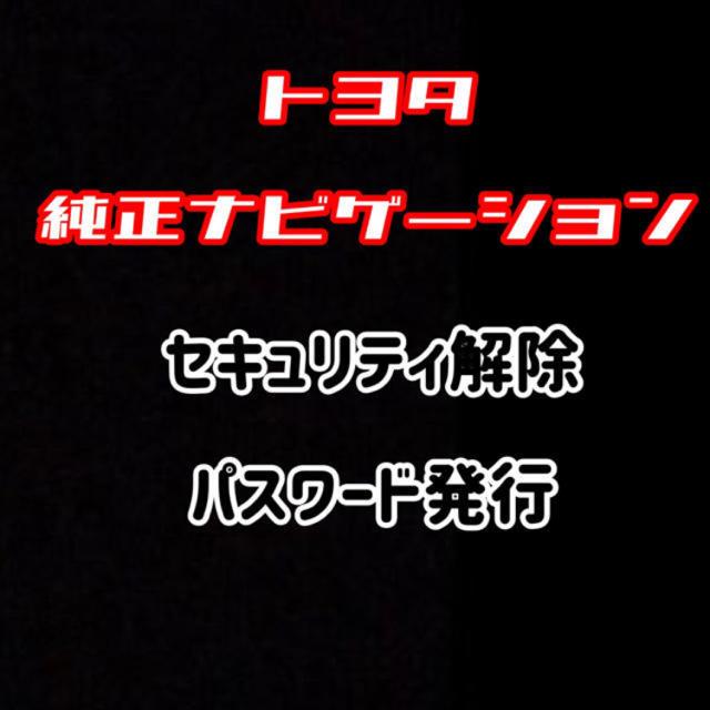 トヨタ(トヨタ)のトヨタ純正ナビ/セキュリティ/ロック/解除/パスワード 自動車/バイクの自動車(カーナビ/カーテレビ)の商品写真