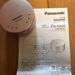 Panasonic - Panasonic★ポケットリフレ