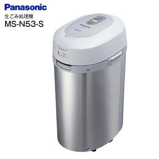 パナソニック(Panasonic)の『展示品』MS-N53-S パナソニック(生ごみ処理機)