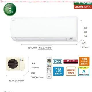 ダイキン(DAIKIN)の新品未使用ダイキンルームエアコン2020年18畳用(エアコン)