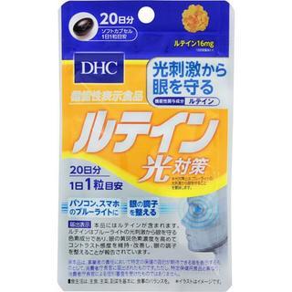 ディーエイチシー(DHC)の【60日分•送料込】DHC ルテイン 光対策 20日分3袋(その他)