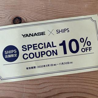 シップス(SHIPS)のships 割引券 (ショッピング)