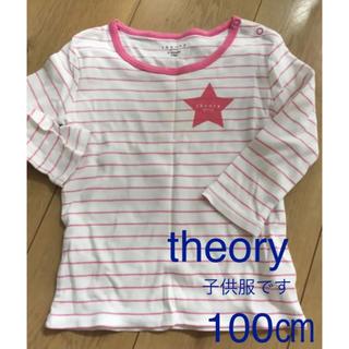 セオリー(theory)のセオリー 長袖 100㎝(Tシャツ/カットソー)